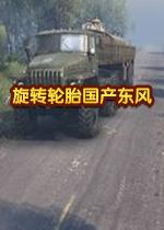 旋转轮胎国产东风