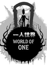 一人世界(World of one)
