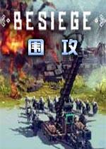 围攻(Besiege)0.45a中文版