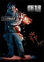 怀疑(Distrust)PC游戏