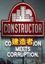 建造者Constructor