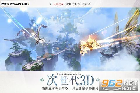 九州天空城3D手游v1.1.5_截图0
