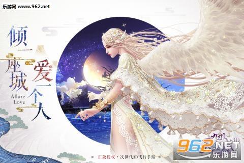九州天空城3D手游v1.1.5_截图1