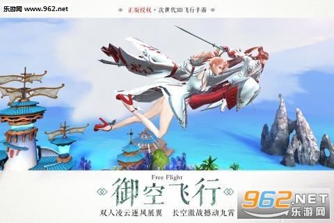 九州天空城3D手游v1.1.5_截图2