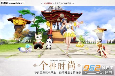 九州天空城3D手游v1.1.5_截图3