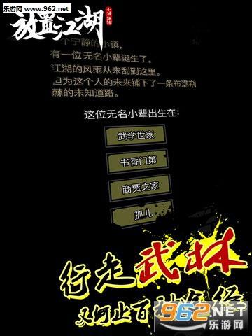 放置江湖官方安卓版v1.2.0_截图3