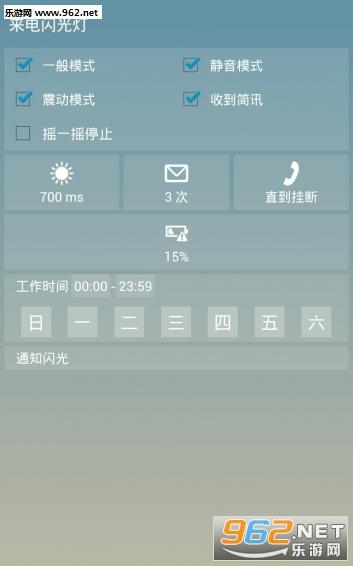 炫彩来电闪光灯安卓版v1.0_截图