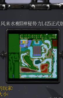 风来水榭II神秘势力1.428破解版 无CD+P闪
