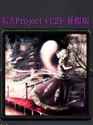东方Project 1.23暑假版 附隐藏攻略