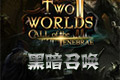 两个世界2:黑暗召唤中文版