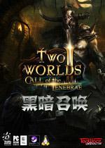 两个世界2:黑暗召唤