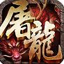 霸斩屠龙ios变态版v4.0.1