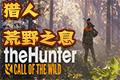猎人:荒野的呼唤中文版