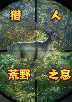 猎人:荒野的呼唤