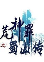 荒神罪蜀山传河谷传说任务图片