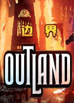 边界(outland)