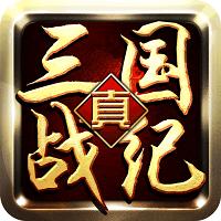 真三国战纪手游无限元宝v1.0.0