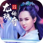龙珠传奇手游官网唯一下载地址v1.1.0