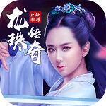 龙珠传奇手游九游官方版
