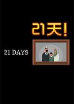 21天(21days)PC游戏
