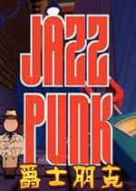 爵士朋克Jazzpunk导演剪辑版中文版