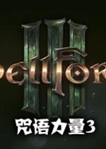 咒语力量3中文先行版