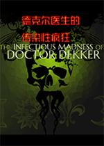 德克尔医生的传染性疯狂