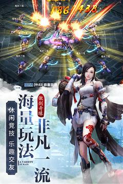 仙宫战纪安卓版v1.00截图0
