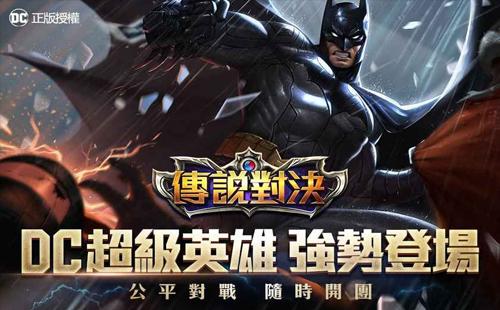 传说对决手游_传说对决官网_传说对决下载最新版