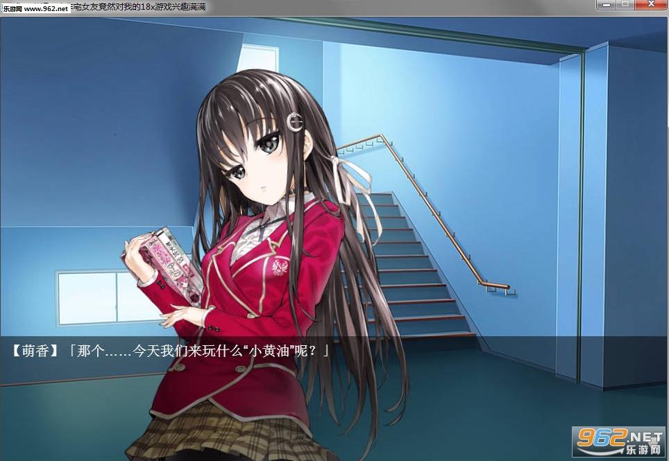 非宅女友竟然对我的18X游戏兴趣满满中文版截图1