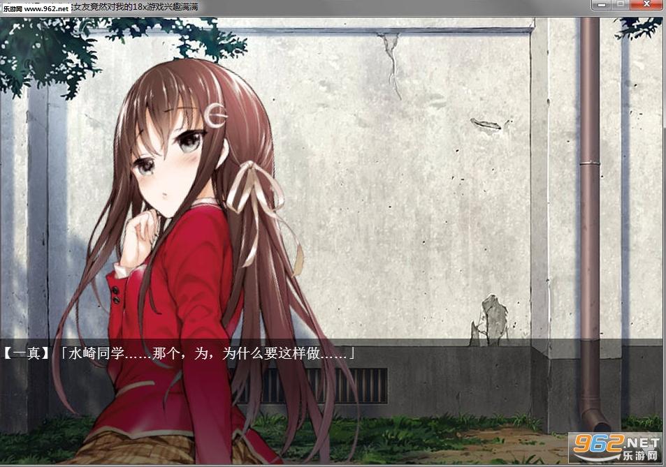 非宅女友竟然对我的18X游戏兴趣满满中文版截图2