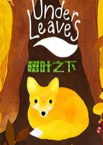 树叶之下PC游戏中文版