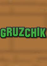 GRUZCHIK中文版