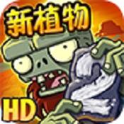 植物大战僵尸2恐龙危机2.1.0破解版