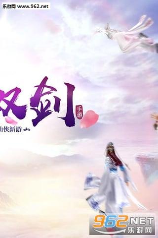 紫青双剑幻剑仙灵安卓版v1.0.5截图2