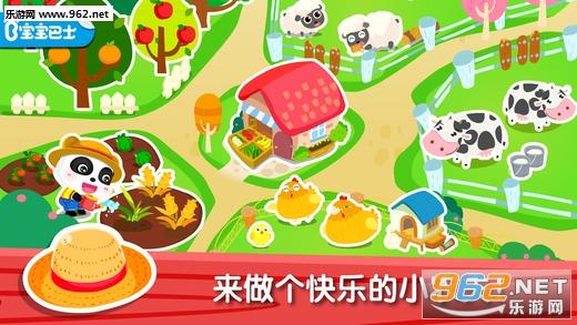 奇妙农场appv9.12截图3
