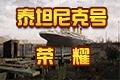 泰坦尼克号:荣耀PCwww.w88114.com中文版