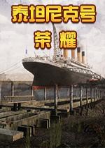 泰坦尼克号:荣耀PC游戏