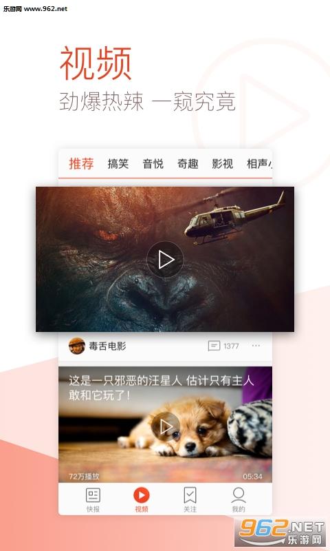 天天快报安卓最新版v3.2_截图