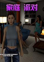 家庭派对(House party)PC游戏中文版