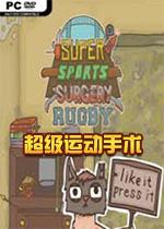超级运动手术(Super Sports Surgery)