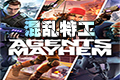 混乱特工(Agents of Mayhem)中文版