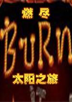 燃�M:太�之旅中文版