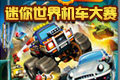 迷你机车世界大赛(Micro Machines World Series)未加密版