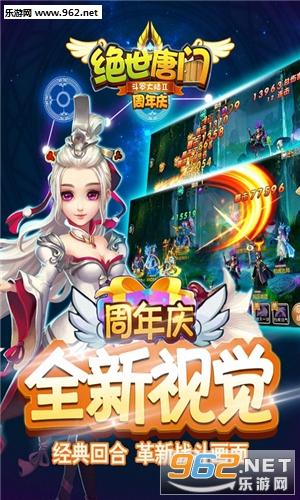 绝世唐门斗罗大陆2手游(周年庆)v1.4.8_截图