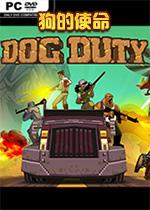 狗的使命(Dog Duty)