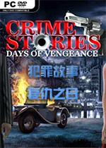 犯罪故事:复仇之日中文版