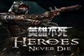 英雄不死(Heroes Never Die)中文版