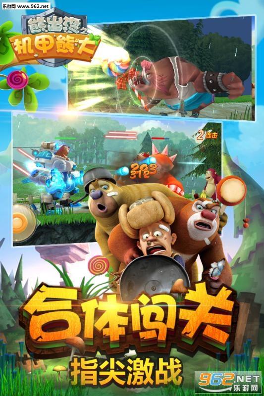 熊出没之机甲熊大游戏v1.3.7_截图3