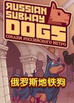 俄罗斯地铁狗